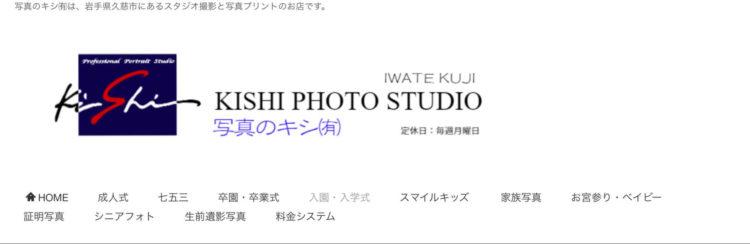 岩手県でおすすめの就活写真が撮影できる写真スタジオ10選9