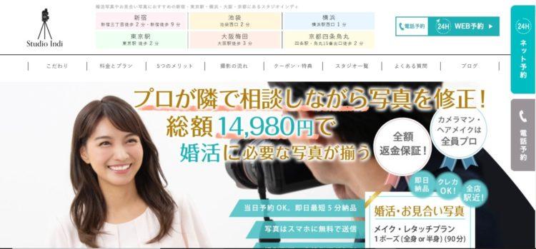 横浜・新横浜でおすすめの婚活写真が綺麗に撮れる写真スタジオ11選9