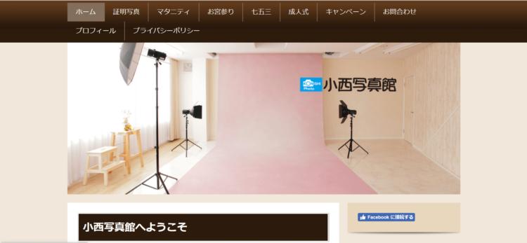 和歌山県でおすすめの就活写真が撮影できる写真スタジオ10選9