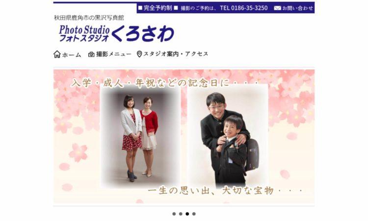 秋田県でおすすめの就活写真が撮影できる写真スタジオ10選9