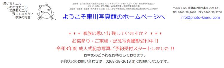 長野県でおすすめの就活写真が撮影できる写真スタジオ12選9