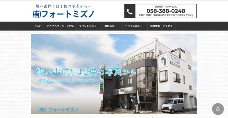 岐阜県でおすすめの就活写真が撮影できる写真スタジオ10選9