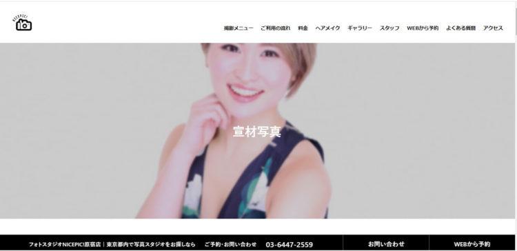 渋谷にある宣材写真の撮影におすすめな写真スタジオ9選9