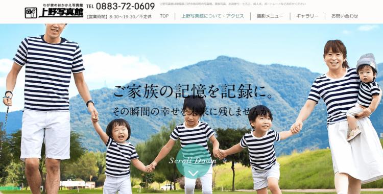 徳島県でおすすめの就活写真が撮影できる写真スタジオ11選9