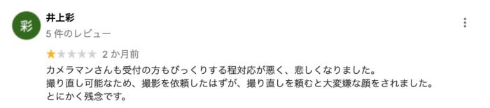 渋谷でおすすめの就活写真が撮影できる写真スタジオ7選42