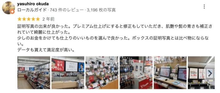 渋谷でおすすめの就活写真が撮影できる写真スタジオ7選40