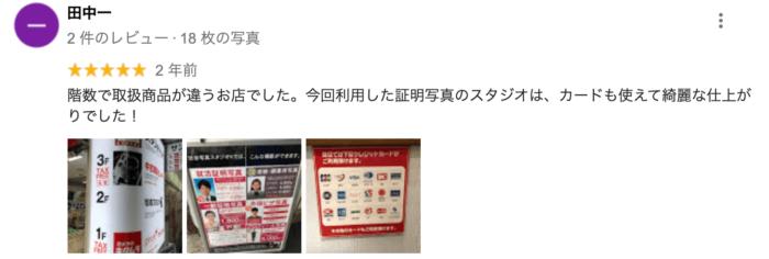 渋谷でおすすめの就活写真が撮影できる写真スタジオ7選41