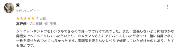 渋谷でおすすめの就活写真が撮影できる写真スタジオ7選37