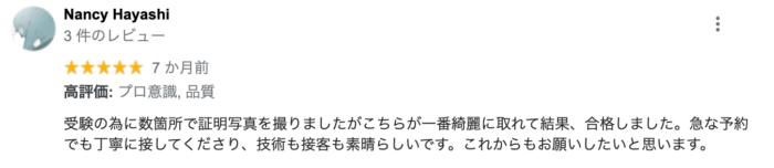渋谷でおすすめの就活写真が撮影できる写真スタジオ7選30