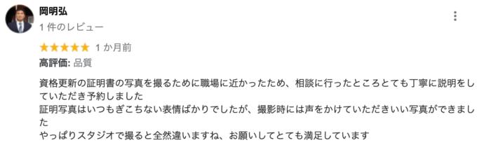 渋谷でおすすめの就活写真が撮影できる写真スタジオ7選29