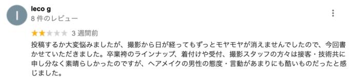 渋谷でおすすめの就活写真が撮影できる写真スタジオ7選32