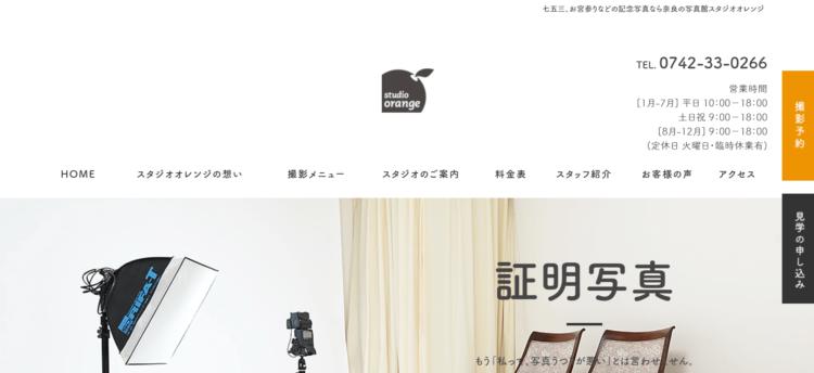 奈良県でおすすめの就活写真が撮影できる写真スタジオ11選1