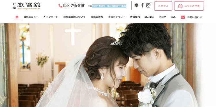 岐阜県にある宣材写真の撮影におすすめな写真スタジオ10選1