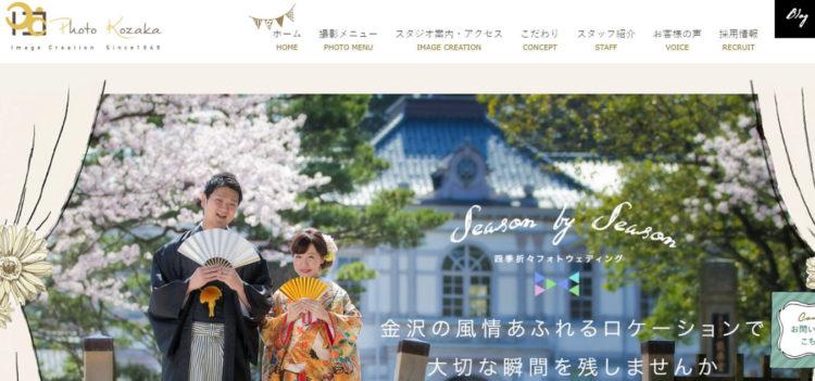 石川で撮れるビジネスプロフィール写真におすすめの写真スタジオ 10選1