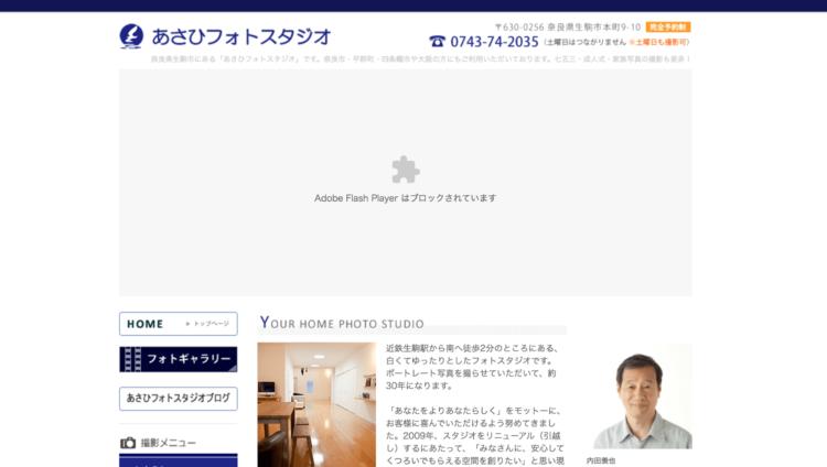 奈良県にある宣材写真の撮影におすすめな写真スタジオ10選1