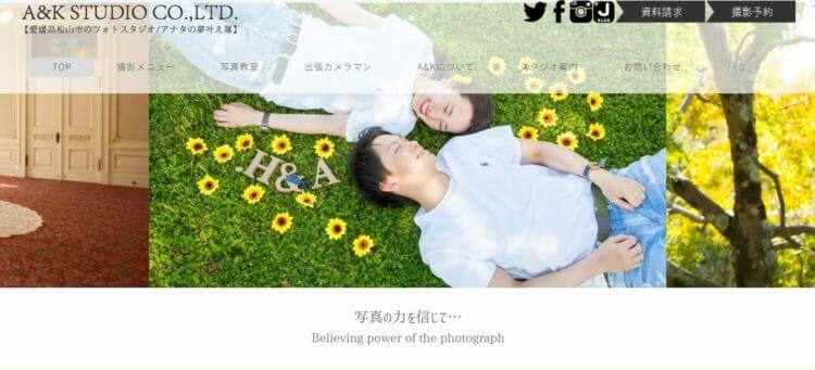 愛媛県でおすすめの就活写真が撮影できる写真スタジオ10選1