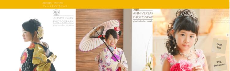 高知県でおすすめの就活写真が撮影できる写真スタジオ11選1