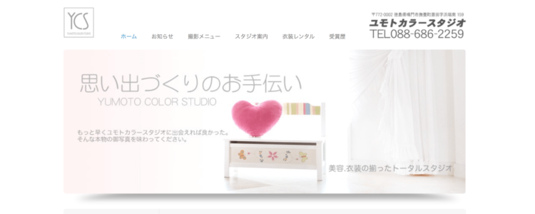 徳島県にある宣材写真の撮影におすすめな写真スタジオ9選1