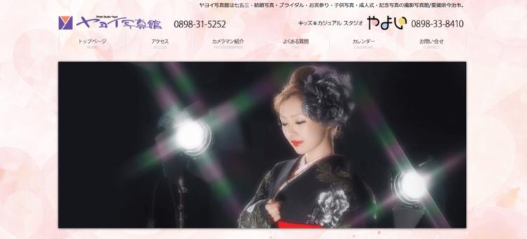愛媛県にある宣材写真の撮影におすすめな写真スタジオ10選1