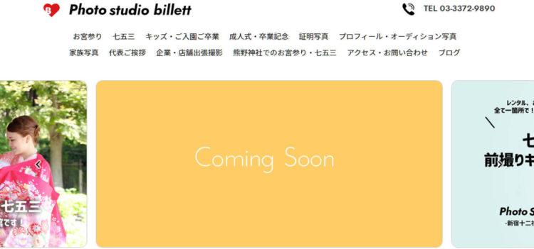 新宿で撮れるビジネスプロフィール写真におすすめの写真スタジオ11選1