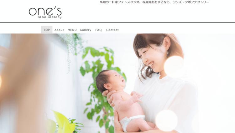 高知県にある宣材写真の撮影におすすめな写真スタジオ10選1