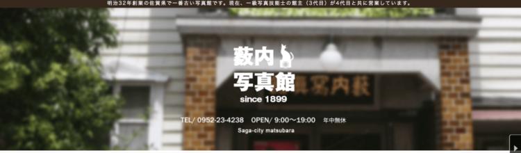 佐賀県にある宣材写真の撮影におすすめな写真スタジオ10選1