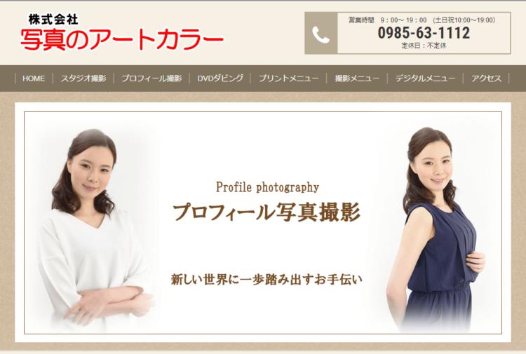 宮崎県にある宣材写真の撮影におすすめな写真スタジオ3選1