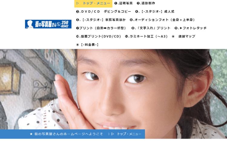 鹿児島県にある宣材写真の撮影におすすめな写真スタジオ3選1
