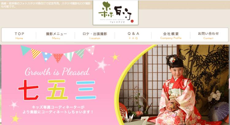 長崎県でおすすめの就活写真が撮影できる写真スタジオ11選1