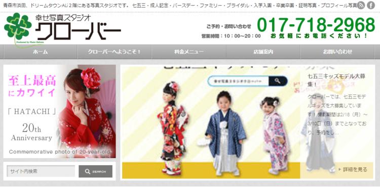 青森県でおすすめの就活写真が撮影できる写真スタジオ10選1