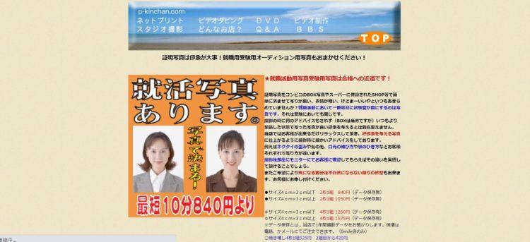 沖縄県でおすすめの就活写真が撮影できる写真スタジオ10選1