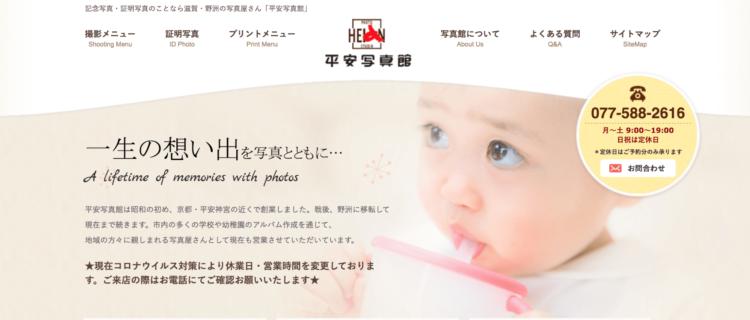 滋賀県でおすすめの就活写真が撮影できる写真スタジオ10選1