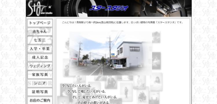 鳥取県でおすすめの就活写真が撮影できる写真スタジオ10選10