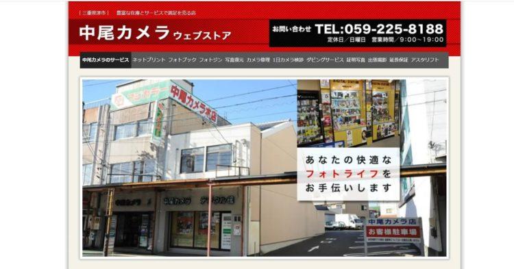 三重県でおすすめの就活写真が撮影できる写真スタジオ11選10