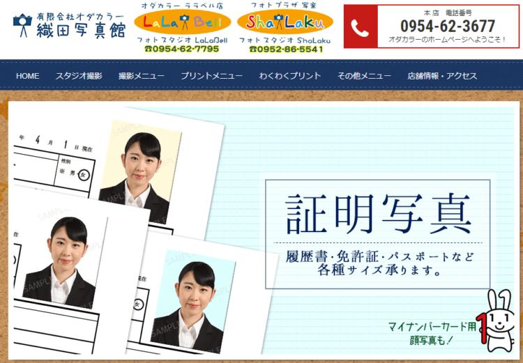 佐賀県でおすすめの就活写真が撮影できる写真スタジオX選10