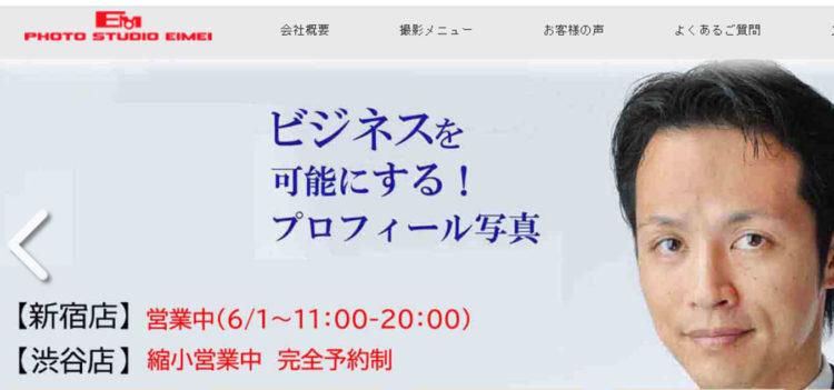 新宿で撮れるビジネスプロフィール写真におすすめの写真スタジオ11選10