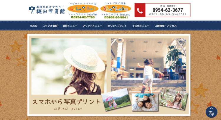 佐賀県にある宣材写真の撮影におすすめな写真スタジオ10選10