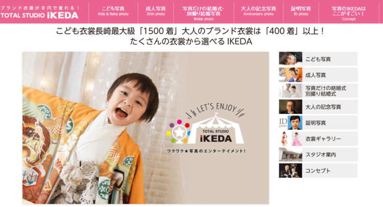 長崎県でおすすめの就活写真が撮影できる写真スタジオ11選10