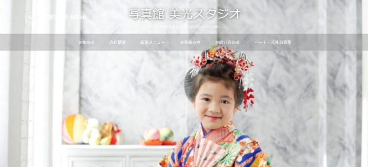 宮崎県でおすすめの就活写真が撮影できる写真スタジオ10選10