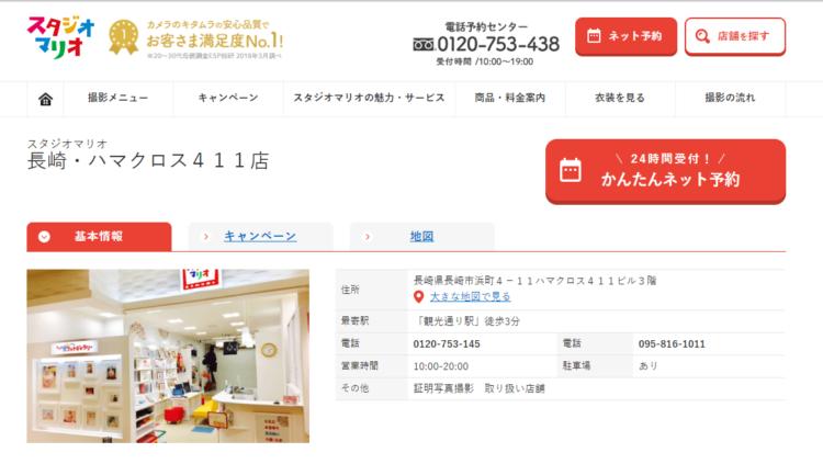 長崎県にある宣材写真の撮影におすすめな写真スタジオ10選10
