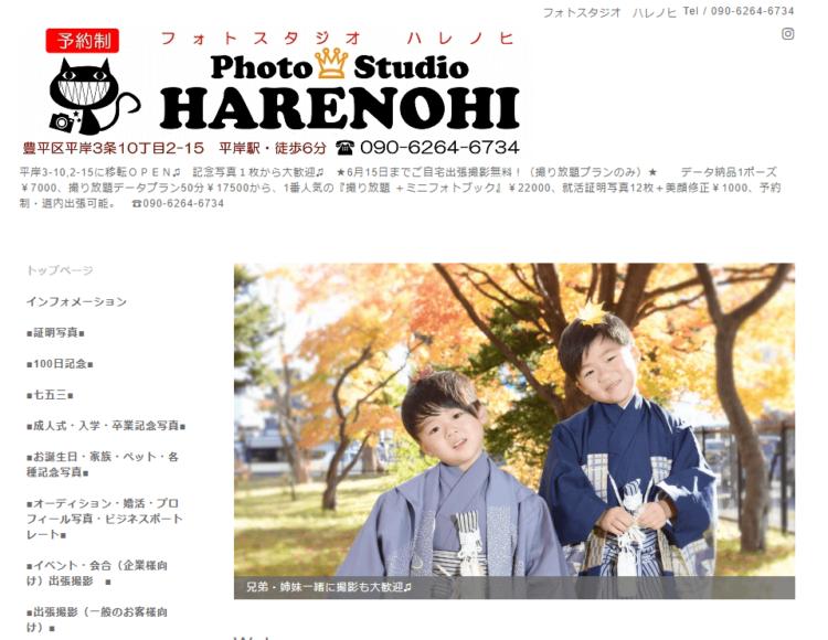 北海道にある宣材写真の撮影におすすめな写真スタジオ10選10