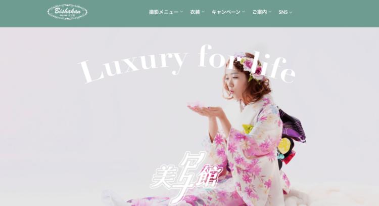 岐阜県にある宣材写真の撮影におすすめな写真スタジオ10選10