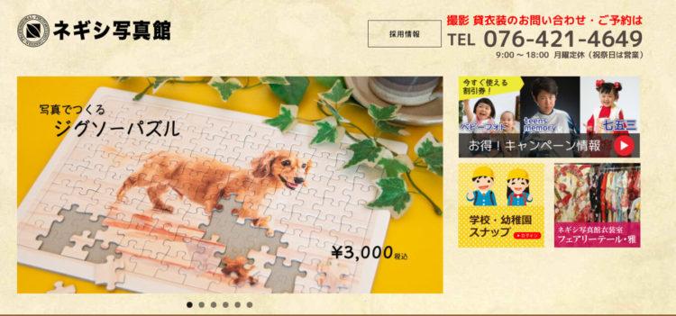 富山で撮れるビジネスプロフィール写真におすすめの写真スタジオ10選10