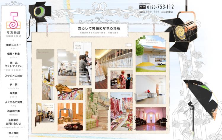 高知県でおすすめの就活写真が撮影できる写真スタジオ11選11