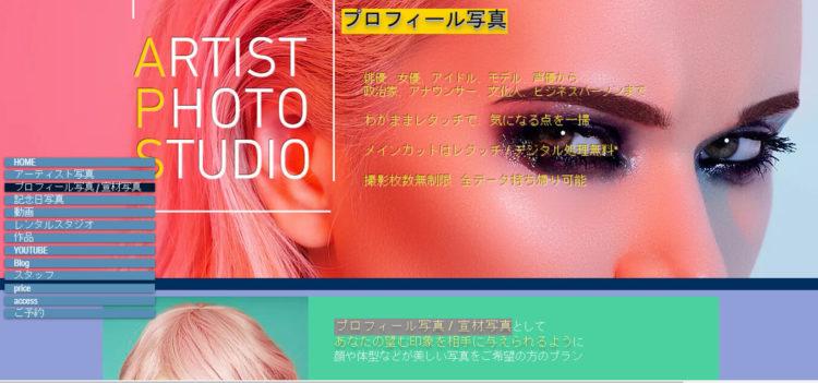 新宿で撮れるビジネスプロフィール写真におすすめの写真スタジオ11選11