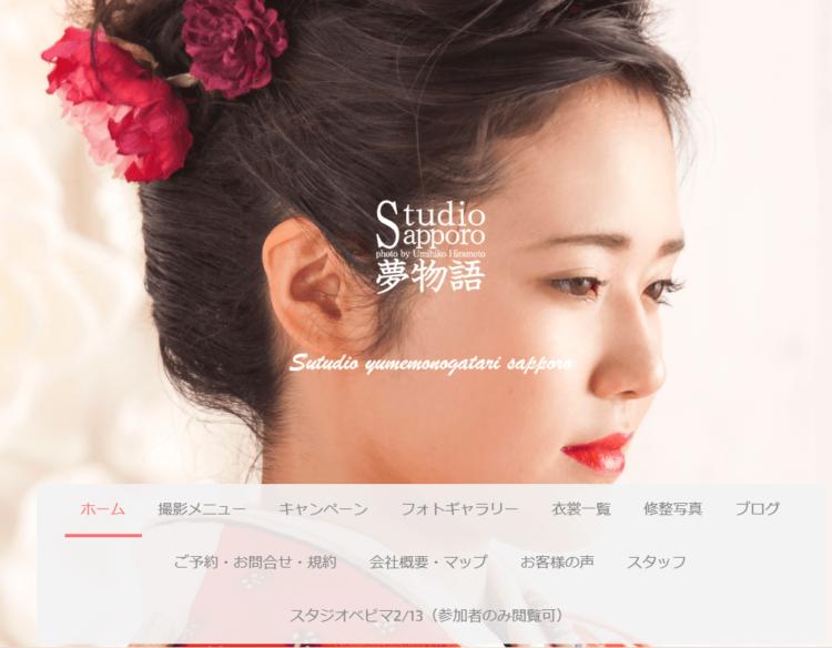 北海道にある宣材写真の撮影におすすめな写真スタジオ10選2