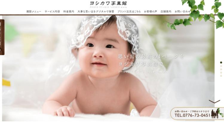 福井県にある宣材写真の撮影におすすめな写真スタジオ10選2