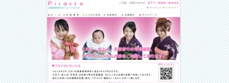 滋賀県にある宣材写真の撮影におすすめな写真スタジオ10選2