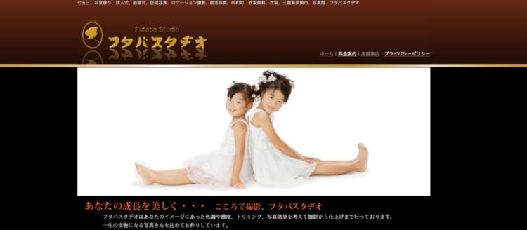 三重県にある宣材写真の撮影におすすめな写真スタジオ10選2