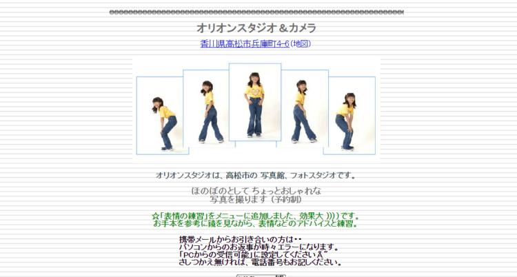 香川県にある宣材写真の撮影におすすめな写真スタジオ7選2